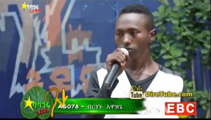 Birhanu Awazge Vocal Contestant Gondar Funny Audition
