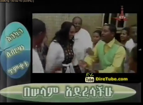 Demere Legese - Awedamet Bandnet Part 3 [Traditional Amharic Music Video]