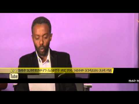 DireTube News - Kuwait suspends recruiting Ethiopian maids