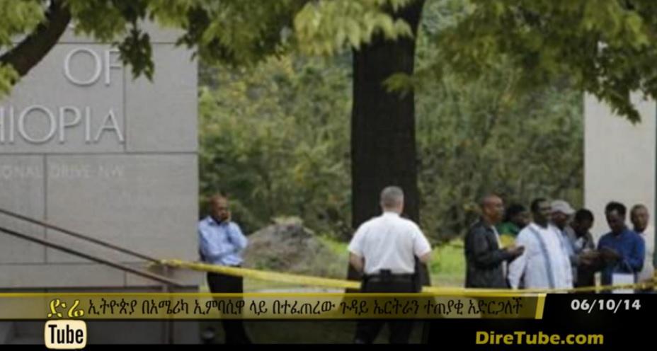 Ethiopia blames Eritrea for disturbance at embassy in US October 6, 2014