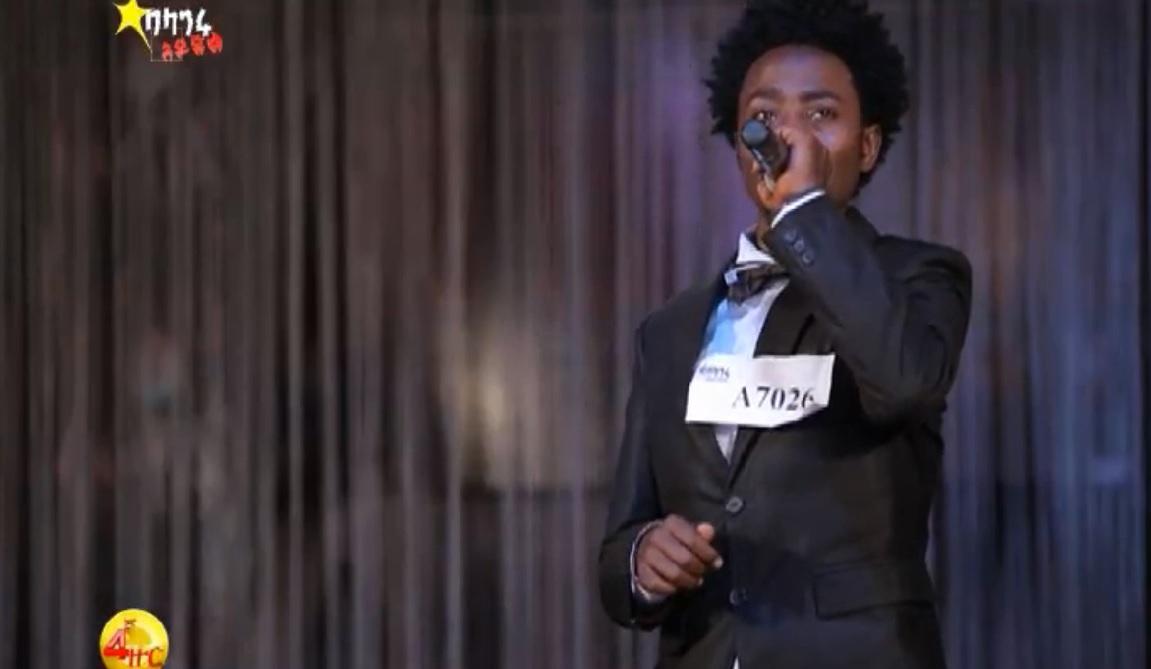 Addisalem Shemsu - Performance on Balageru Idol 4th Audition