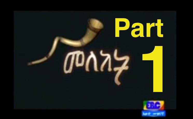 NEW! EBC Series Drama Meleket - (መለከት - Part 1)