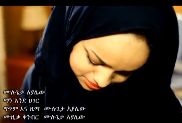 Mulugeta Ayalew - Man ende Hager [NEW! Music Video]