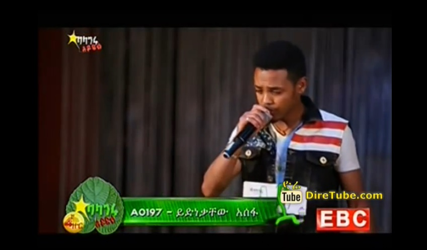 Yedenekacehw Asefa Sings Tsegaye Eshetu's Anchi Kenategna |4th Audition