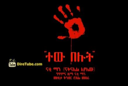 'Tew belut' [New!! Song Dedicated to Ethiopian Migrant]