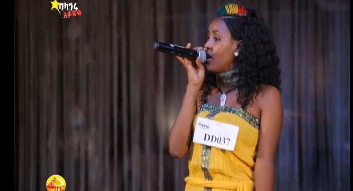 Nardos Girma - Balageru Idol 4th Audition Performance