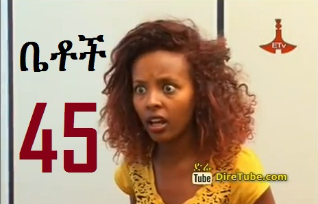 Betoch - Ethiopian Comedy Series Season 2 - Part 45