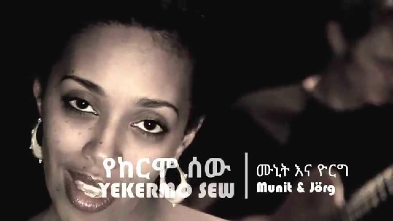 Yekermo Sew [NEW! Music Video 2015]