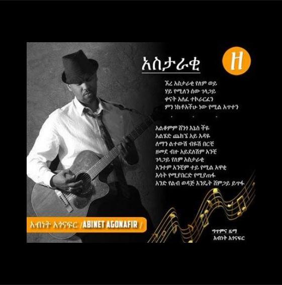 Astaraky - [Ethiopian Music 2014]