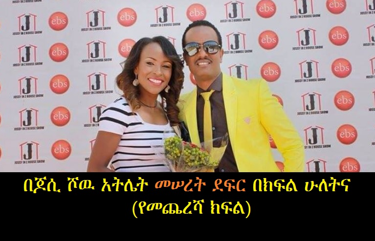Jossy in Z House Show - Interview with Athlete Meseret Defar with Jossy - Part 2