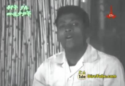'Gizew' [Ethiopian Oldies]