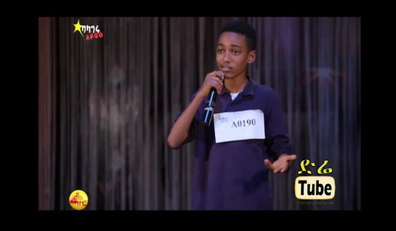 Amanuel Mussie's Funniest Performance on Balageru Idol | 4th Audition