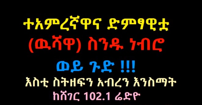 Sheger FM - Senedu - The Singing Dog in Addis - She Play Busy Signal one more night