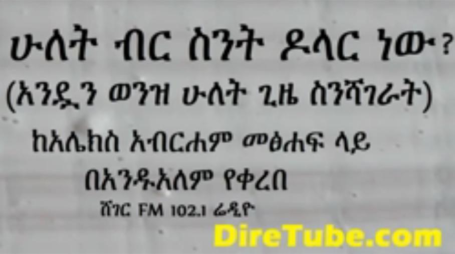 2 Birr Sente Dollar New (ሁለት ብር ስንት ዶላር ነው? ) Presented by Andualem Tsefaye