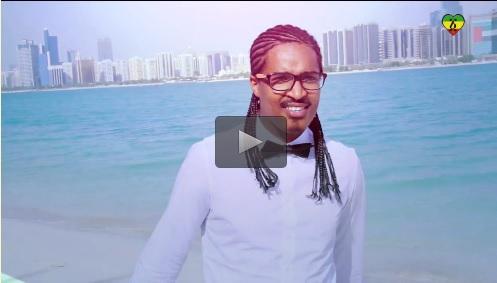 Anchin Bicha - Official Video - ETHIOPIAN NEW MUSIC 2014