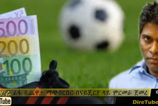 FIFA investigates Super Eagles