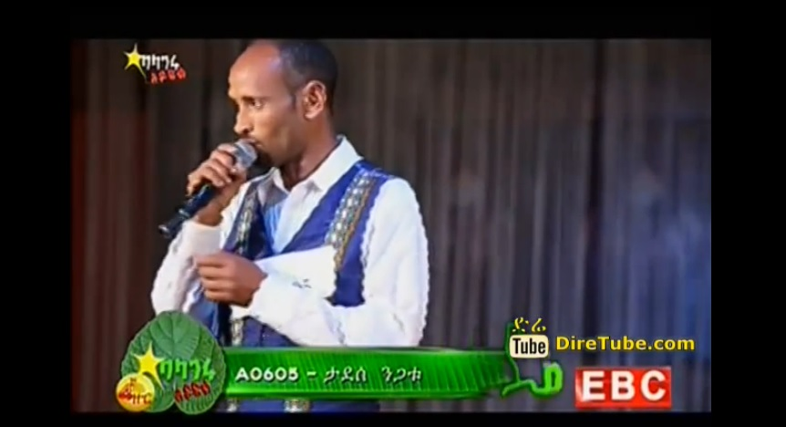 Taddesse Negatu's Performance on Balageru Idol 4th Audition