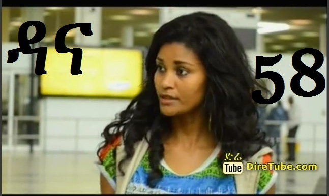 Ethiopian TV Series Part 58