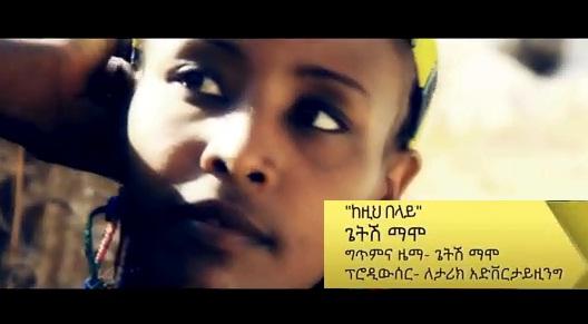Kezih Belay - [NEW! Music Video 2014]