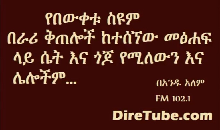 Adualem Tsefaye - Set Ena Gojo (ሴት እና ጎጆ) From Bewketu Seyoum Book