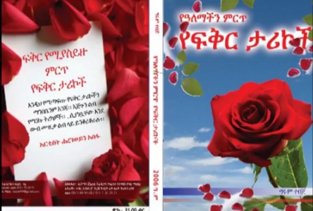 Ethiopia facebook love