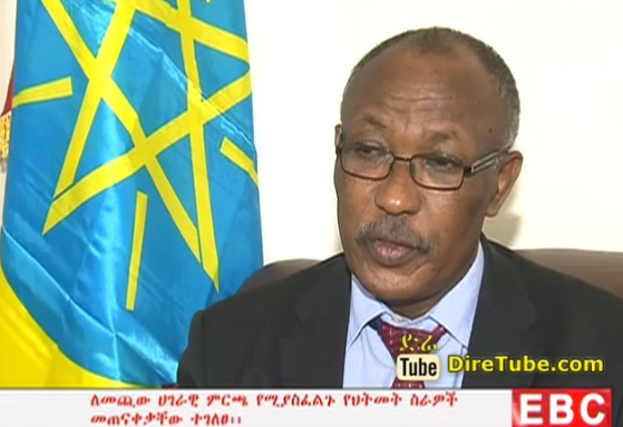 Ethiopian News - The Latest Amharic Evening News From EBC October 12, 2014