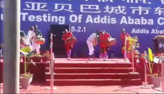 Addis Metro - Amazing Group Dance at the Ceremony of the Inauguration of Addis Ababa LRT
