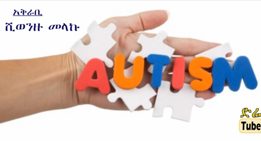 Facts You Need to Know About Autism - DireTube