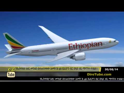 Ethiopian amass 46 billion birr profit this fiscal year