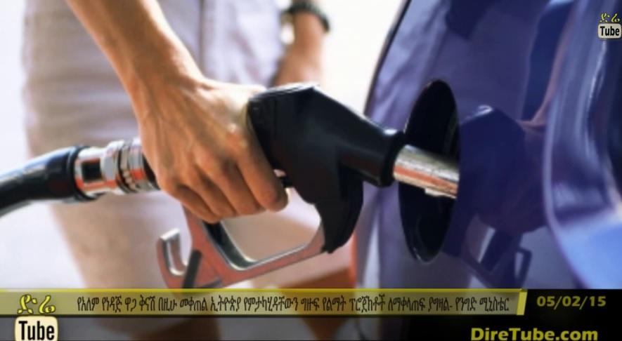 Fuel Price Drop is a good news for Ethiopia infrastructure boom