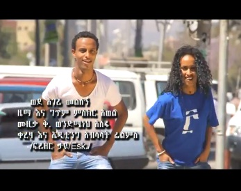 'Wede Hagere Melisegn' [Ethiopian Music Video]