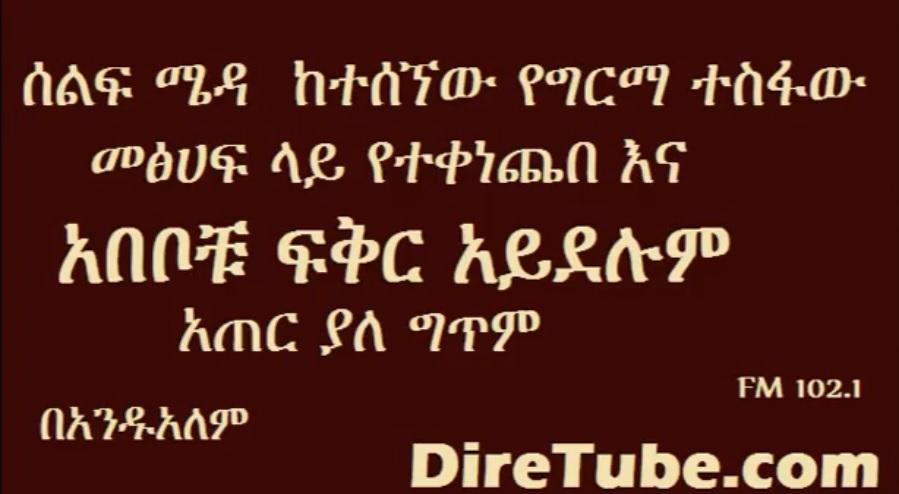 Andualem Tesfaye Narrated Interesting Stories