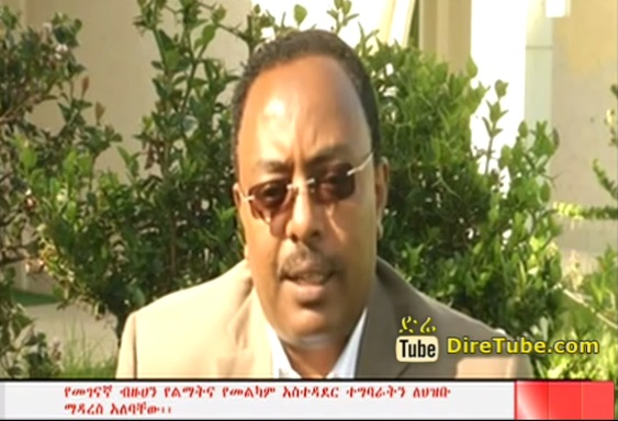 Ethiopian News - The Latest Amharic Evening News From EBC October 18, 2014
