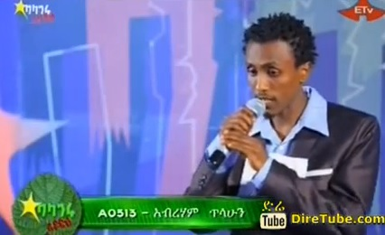Abreham Tilahun Vocal Contestant 2nd Round, Addis Ababa