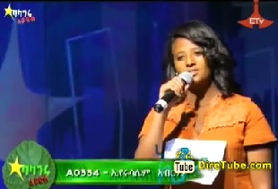 Eyrusalem Abereham Vocal Contestant 2nd Round, Addis Ababa