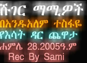 Ye Sat Lay Chewata - Sugar Mammies by Andualem Tesfaye