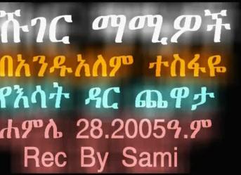 Ye Sat Lay Chewata - Sugar Mammies by Andualem Tesfaye