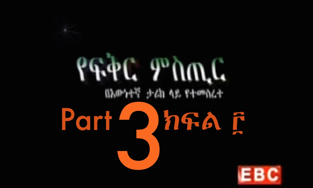 NEW! EBC Drama Based on True Story - YeFikir Mister Part 3