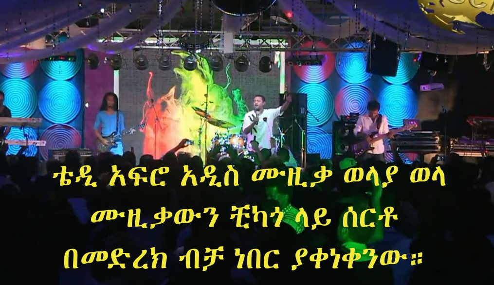 Teddy Afro - Welaya Wela [NEW! Song Performed Live! in Atlanta]