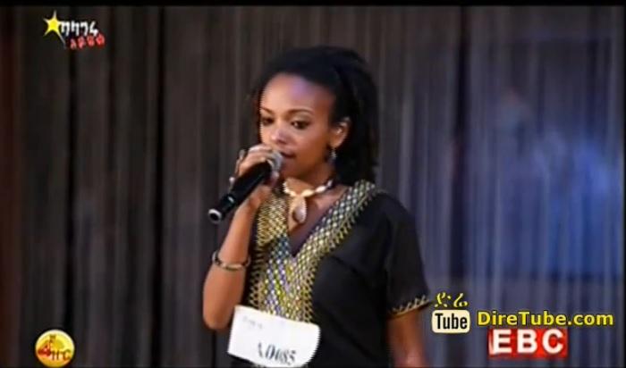Meskrem Alemayehu Sings Zeritu Kebede's Degu Abate Kifu Baluwa |Balageru Idol