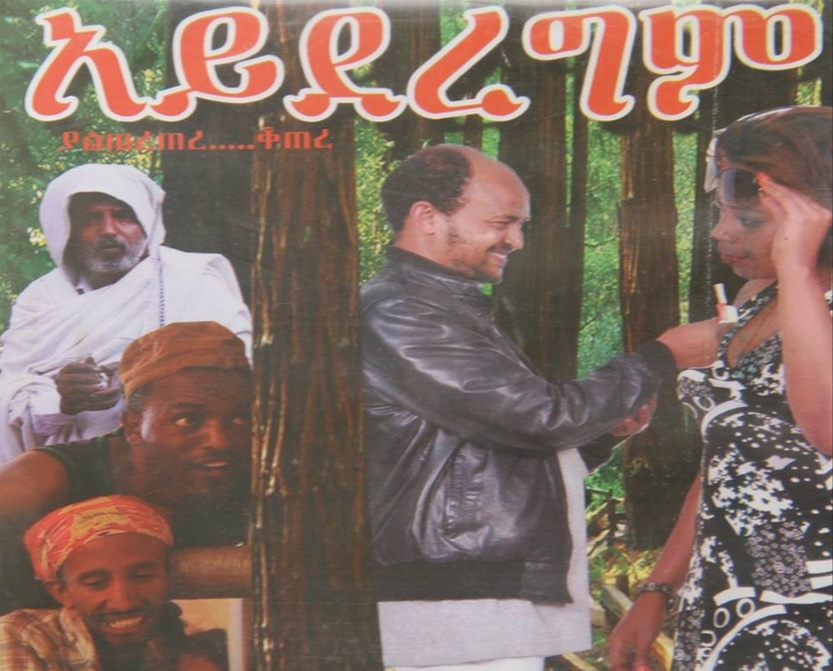 DireTube Cinema - Ayderegim (አይደረግም) - Watch! The Movie Online