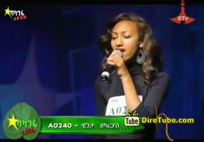 Winta Zekariyas Vocal Contestant 2nd Round, Addis Ababa