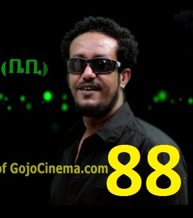 Ethiopian TV Drama - Season 4 Episode 1 - Part 88