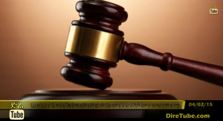 Court adjourns to rule on the complaints raised by the terror suspects