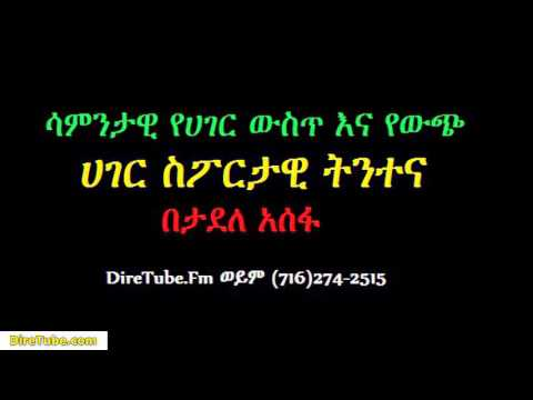 The Latest Sport Talk Show with Tadele Asssefa - Nov 5, 2013
