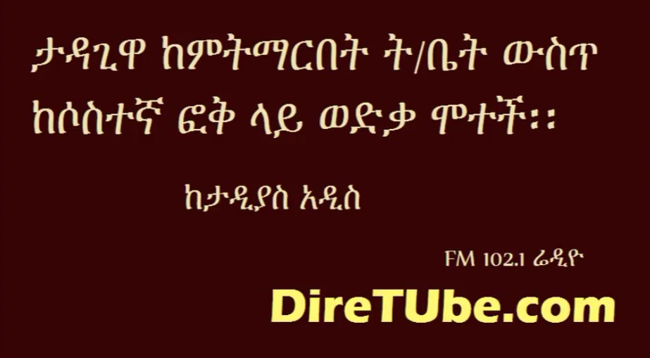Teen dead after falling from 3rd Floor at her school, Ethiopia