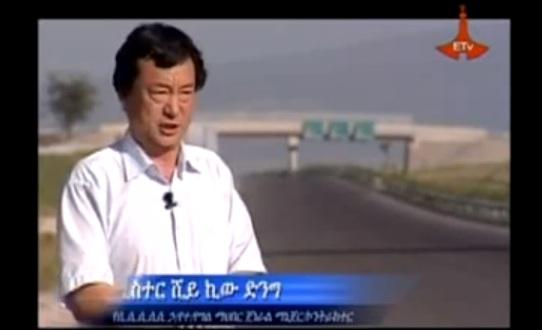 The Addis-Adama Expressway Inauguration Day