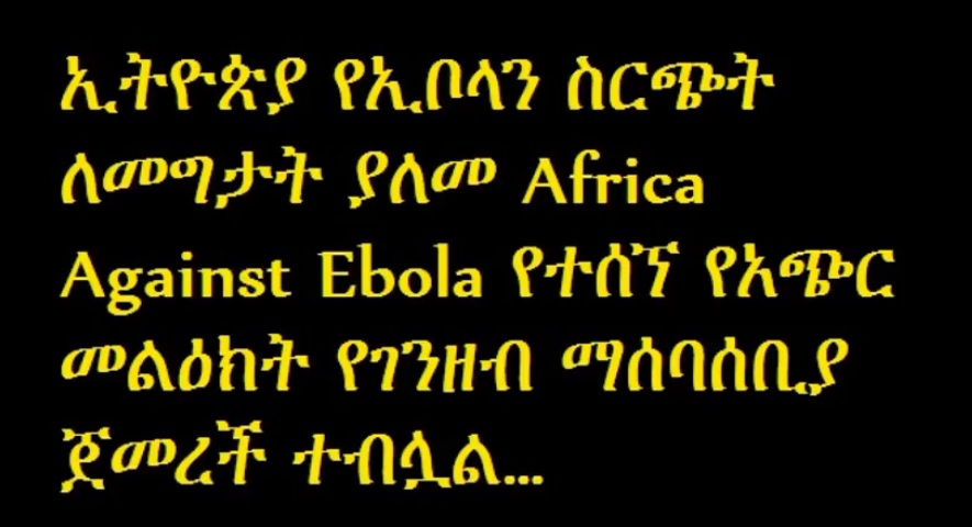 Ethiopia Launches Africa Against Ebola SMS Fundraising Campaign