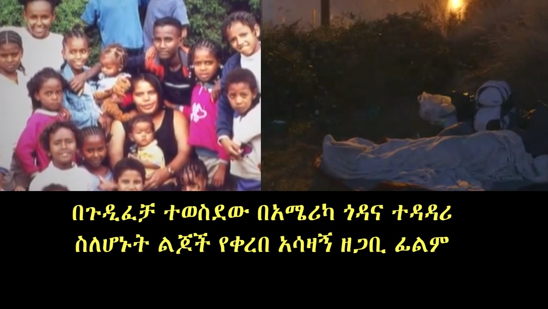 Out of 30 adopted Ethiopians, 9 of them are homeless in Seattle