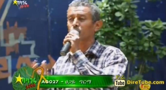 Tsegaye Girma Vocal Contestant Round 1 Gondar Audition